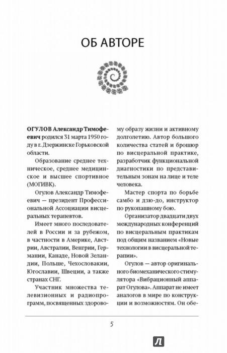 Огулов александр тимофеевич висцеральный массаж