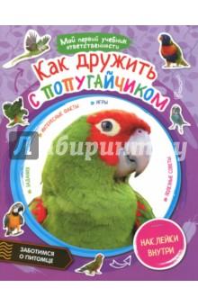 Как дружить с попугайчикомЖивотный и растительный мир<br>Какие попугаи самые умные? Какие из них подходят для квартиры? Как научить попугайчика разговаривать? Всё это и многое другое ты узнаешь из книги Как дружить с попугайчиком. Также тебя ждут интересные и весёлые задания. А чтобы не было скучно, в твоём распоряжении много ярких наклеек.<br>Составитель: Шигарова Ю.<br>Для младшего школьного возраста.<br>