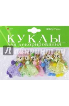 Куклы для декорирования 5 штук, 6 см, № 2 (2-550/02)Раскрашиваем и декорируем объемные фигуры<br>Набор для декоративно-оформительского творчества.<br>5 штук по 6 см.<br>Для детей старше 3 лет.<br>Сделано в КНР.<br>