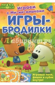 Играем с Ми-ми-мишками. Игры-бродилкиОбучающие игры<br>Для тех, кто любит играть в настольные игры! Каждая книга серии - это новая игра: доминошки, лото, бродилки, мозаика, пазлы... теперь не надо придумывать себе занятие - вместе с любимыми героями отправляемся на поиски приключений, играем и развиваемся с ми-ми-мишками!<br>Составитель Светлана Воронко.<br>Для дошкольного возраста.<br>