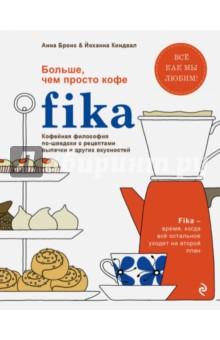 Fika. Кофейная философия по-шведски с рецептами выпечки и других вкусностейВыпечка. Десерты<br>Что такое Filka? Пожалуйста.<br>1. Fika означает пить кофе. В сленговом слове, означающем кофе, - kaffe - были полностью заменены два слога, и в результате получилось слово fika.<br>2. Fika - нечто особенное; она подходит к любому моменту и сезону. Вы выбираете, что съесть во время fika, в зависимости от того, какую атмосферу хотите создать. Об этом читайте в рецептах книги<br>3. Устроить настоящую fika значит использовать классические рецепты, знакомые каждому с детства.<br>4. Например, чашка кофе и шоколадный кекс kladdkaka, - лучший выбор для того, чтобы успокоиться и почувствовать себя комфортно. <br>В книге много графичных рисунков, обозначающих ингредиенты в действии. А также много рисунков, раскрывающих атмосферу перерывов на кофе. Рецепты очень просты по продуктам и исполнению.<br>Атмосфера книги очень уютна, как беседа с близкими друзьями. От булочек с корицей (стр. 32) до кекса с кардамоном (стр. 36), здесь вы найдете самые известные и традиционные шведские рецепты для fika, включая несколько наших любимых рецептов печенья, которые мы чуть-чуть доработали, чтобы сделать поистине великолепными. Всё как мы любим! <br>Согласно статистике, шведы пьют больше кофе на душу населения, чем жители других стран, и неслучайно здесь сложилась традиция фика - перерыва на кофе (гораздо реже - на чай), имеющего свои особенности и важные нюансы. В одиночестве или в компании, на свежем воздухе или в помещении, в путешествии или дома - житель Швеции всегда найдет время и возможность отложить все свои дела и выпить кофе, дополнив его выпечкой или сладостями. Это - шведский способ достичь гармонии, снизить бешеный темп современной жизни и доставить себе маленькое удовольствие. Данный обычай настолько важен, что для него выделяется время в любом, даже самом официальном расписании.<br>А чем мы отличаемся от жителя Швеции? Ничем. Нам нужны такие же перерывы на уют, хорошую компанию и вк