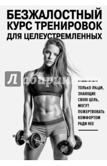 Безжалостный курс тренировок для целеустремленныхФитнес<br>Поскольку большинство учебных планов предназначено для мужчин, неудивительно, что так много спортсменов-женщин изо всех сил пытаются достичь своего максимального потенциала. Безжалостный курс тренировок для целеустремленных - это комплексное руководство по питанию и обучению на основе физиологии, специально разработанное для активных женщин. Эта книга научит вас всему, что вам нужно знать, чтобы адаптировать ваше питание, гидратацию и вашу уникальную физиологию, чтобы вы могли работать на благо своего тела, а не против него. Ученый-физиолог Стейси Симс, доктор наук, показывает, как стать своим собственным биокуратором для достижения оптимальной спортивной работы.<br>