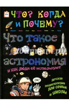 Что такое астрономия и как люди её используютНаука. Техника. Транспорт<br>Из чего выросла наука астрономия? Что думали о звездах и космосе шумеры и древние греки, и что мы знаем об этом сейчас?<br>Вы найдете в этой книге самые древние заблуждения и самые современные факты.<br>Для детей младшего и среднего школьного возраста.<br>2-е издание.<br>