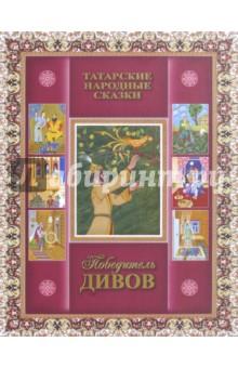 Победитель дивовЭпос и фольклор<br>Иллюстрированное издание татарских народных сказок, вобравшее в себя самые известные произведения народного творчества в переводе на русский язык.<br>