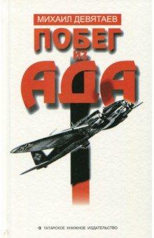 Побег из адаИстория войн<br>Книга Побег из ада была написана Героем Советского Союза М.П.Девятаевым еще в шестидесятые годы. С того времени она выдержала не одно издание. На этот раз автор дополнил свою легендарную историю побега из фашистского плена на новейшем бомбардировщике Хейнкель-111 новыми подробностями - фотодокументами, письмами-откликами читателей. Величайший подвиг, совершенный в годы войны, и испытания, выпавшие на долю многих советских людей, до сих пор не оставляют равнодушными ни одно поколение читателей.<br>