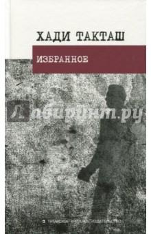 ИзбранноеКлассическая отечественная поэзия<br>В книгу вошли известные и популярные стихотворения и поэмы классика татарской литературы, знаменитого поэта Хади Такташа.<br>Составитель Шаех Ленар (Шаехов Ленар Миннехимович).<br>
