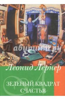 Зеленый квадрат счастьяСовременная отечественная проза<br>Лет 30-40 назад я написал рассказ Зеленый квадрат счастья - о том, что люди, забывшие свое детство - по сути, уже мертвы. Эта мысль сопровождает все мои рассказы и повести этой книги. Ромео и Джульетта - о первой большой любви; Сестра - о артистке.<br>