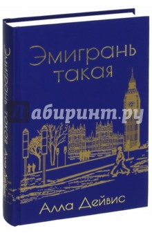 Эмигрань такаяСовременная отечественная проза<br>Эмигрань такая - дебютный антистрессовый роман русской эмигрантки Аллы Дейвис, практикующего психолога и психотерапевта, увлекающегося гипнозом.<br>Этот роман - хроника неудач психотерапевта Мари, случайно, а может и нет, оказавшейся в маленьком английском городке с разодранными в клочья иллюзиями. Не имея работы, а следовательно, и средств к существованию, не зная, в какую сторону двигаться дальше, она погружается в виртуальный мир Инстаграма под ником @mar_ivanna, надеясь, что комментарии незнакомых людей на ее сверхоткровенные исповеди помогут вскрыть причины невезения, а профессия - выбраться наконец из кошмара нищеты. Кажется, удача близка но, как это часто случается в жизни, достаточно забыть дома очки, чтобы заскочить на подножку не того трамвая.<br>