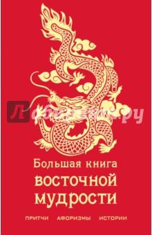 Большая книга восточной мудрости. Притчи, афоризмы, историиАфоризмы<br>Более 1000 лучших восточных притч и афоризмов в одной книге. Древний Китай, Тибет, Япония, Средняя Азия, Ближний Восток, Индия раскроются перед вами жемчужинами буддийской, даосской, конфуцианской, дзенской, суфийской, индуистской, хасидской и христианской мудрости.<br>Притчи, рассказанные простым и понятным языком, и драгоценные афоризмы помогут вам понять самих себя, придадут сознанию ясность и свежесть и даже подскажут выход в непростой ситуации или оригинальное решение проблемы.<br>Яркое подарочное оформление и вечно живая мудрость древних времен делают эту книгу запоминающимся и значимым подарком как для ценителей восточной культуры и философии, так и для тех, кто ищет мудрого совета и руководства на каждый день.<br>Книга снабжена приложением, посвященным религиозно-философским учением Востока, примечаниями, перечнем дополнительной литературы и алфавитным указателем.<br>Мудрость Востока, веками передававшаяся из поколения в поколение, оживает на страницах этого сборника. Древний Китай, Тибет, Япония, Средняя Азия, Ближний Восток, Индия раскроются перед вами жемчужинами буддийской, даосской, конфуцианской, дзенской, суфийской, индуистской, хасидской и христианской мудрости. Притчи, написанные простым и понятным языком, и драгоценные афоризмы найдут отклик в душе любого читателя и помогут понять самих себя, придадут вашему сознанию ясность и свежесть. Содержание этого сборника представляет собой вечно живую мудрость прежних эпох, которую по достоинству оценят современные интеллектуалы и любители изысканной духовной культуры.<br>