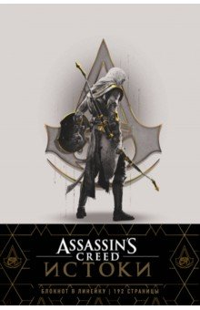 Блокнот Assassins Creed Ассасин, А5, линейкаБлокноты большие Линейка<br>Вот уже 10 лет знаменитая игра завоевывает все новых фанатов по всему миру. На сегодняшний день, продано более 100 миллионов ее копий, игра выдержала десять обновлений, в 2016 году выпущен одноименный фильм с Майклом Фассбендером, ставший началом целой кинофраншизы. Великое противостояние ассасинов и тамплиеров продолжается теперь и на страницах эксклюзивных подарочных блокнотов, которые станут прекрасным подарком не только поклонникам Assassins Creed, но и всем тем, кто ценит сдержанный стиль и качество.<br>Всем поклонникам культовой франшизы Assassins Creed посвящается! Серия эксклюзивных блокнотов для записей с логотипом игры и красочными вставками с лучшими игровыми моментами.<br>
