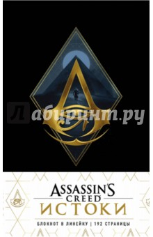 Блокнот Assassins Creed Ромб, А5, линейкаБлокноты большие Линейка<br>Вот уже 10 лет знаменитая игра завоевывает все новых фанатов по всему миру. На сегодняшний день, продано более 100 миллионов ее копий, игра выдержала десять обновлений, в 2016 году выпущен одноименный фильм с Майклом Фассбендером, ставший началом целой кинофраншизы. Великое противостояние ассасинов и тамплиеров продолжается теперь и на страницах эксклюзивных подарочных блокнотов, которые станут прекрасным подарком не только поклонникам Assassin s Creed, но и всем тем, кто ценит сдержанный стиль и качество.<br>Всем поклонникам культовой франшизы Assassin s Creed посвящается! Серия эксклюзивных блокнотов для записей с логотипом игры и красочными вставками с лучшими игровыми моментами.<br>