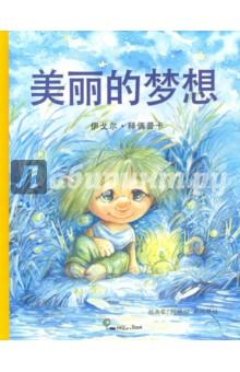 Хорошая мечта (на китайском языке)Литература на иностранном языке для детей<br>Мечта - великое сокровище. Владеть им может любой, даже такое маленькое существо, как Улитка. Её-то и повстречал однажды Малышка Моховичок…<br>Для детей дошкольного и младшего школьного возраста.<br>Издание на китайском языке.<br>