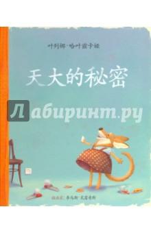 Самый главный секрет (на китайском языке)Литература на других языках<br>У каждой собаки есть свой собственный секрет. Каков он у восьмилетней рыжей Асты, живущей в семье писательницы? Об этом Аста сама расскажет…<br>Для детей младшего школьного возраста.<br>Издание на китайском языке.<br>