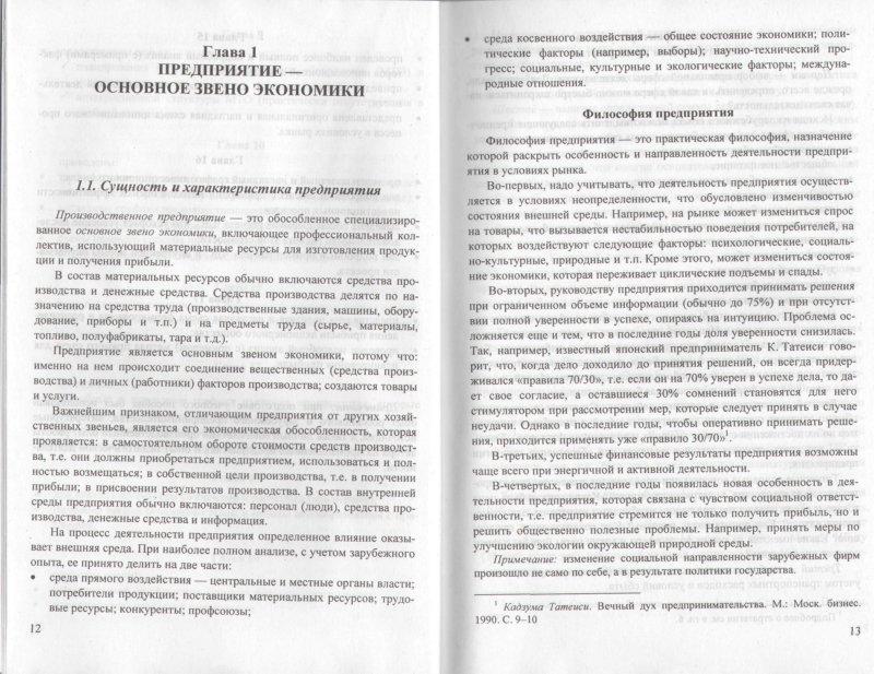 Иллюстрация 1 из 27 для Экономика организаций (предприятий): Учебник для вузов - Юрий Елизаров | Лабиринт - книги. Источник: Лабиринт
