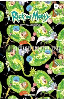 Журнал стикеров Рик и МортиКниги для творчества<br>Облепить всё вокруг наклейками Рика и Морти - бесценно!<br>Погнали!<br>