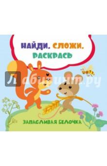 Запасливая белочкаКниги-пазлы<br>Книжки-игрушки серии Найди. Сложи. Раскрась обязательно понравятся маленьким познайкам, в них они найдут сказку, пазл и раскраску. Развивает мелкую моторику, добрые истории про животных, пазлы и раскраски.<br>