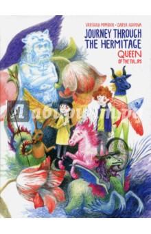 Journey Through the Hermitage. Queen of the TulipsЛитература на иностранном языке для детей<br>Тася и Ваня случайно познакомились в зале Рембрандта в Эрмитаже. Разные причины привели их туда: Ваня прятался в музейной толпе от усталости и плохого настроения, а Тася отстала от родителей и заблудилась, когда собирала впечатления для альбома. Подростки подружились, открыв в себе общую способность путешествовать во времени и пространстве, внимательно вглядываясь в картины. Образы стали для них порталами в иную реальность, в которой они встретили Рембрандта и его героев и познакомились с Царицей тюльпанов.<br>