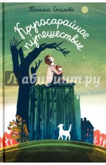Кругосарайное путешествиеПовести и рассказы о детях<br>Кругосарайное путешествие - это книга рассказов замечательной московской писательницы, переводчицы, поэтессы Татьяны Стамовой. На страницах книги перекликаются два детства-отрочества двух разных поколений.<br>Герои первой части - Женька с Тимом и их сверстники - живут в Москве, мечтают, дружат, влюбляются... Во второй части мы знакомимся с Женькиными детьми, Арсом и Филей, и кругосарайное путешествие начинается сначала.<br>Для среднего школьного возраста.<br>