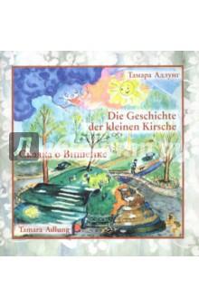 Сказка о ВишенкеБилингвы (немецкий язык)<br>Эта билингвальная книга написана для детей, владеющих русским и немецким языками. Но читать её можно ВСЕМ, кому интересно. Кто пока не умеет читать, может посмотреть картинки. Вы владеете и русским, и немецким, и рядом сидит милый ребёнок, готовый послушать сказку на обоих языках? Здорово! Рекомендуем читать каждое предложение или маленький отрывок текста сначала на одном, потом на другом языке. В большинстве случаев двуязычные дети владеют одним из языков лучше, чем другим. А иногда в голове у них вообще всё смешивается: фрукты они знают только по-русски, деревья только по-немецки, ну а названий птиц вообще не знают. Вот здесь-то и поможет разобраться, разделить языки двуязычное чтение.<br>