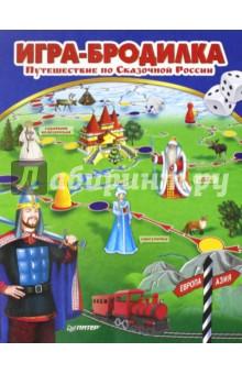 Игра-бродилка Путешествие по Сказочной РоссииПо мотивам сказок и мультфильмов<br><br>