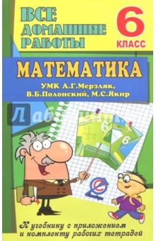 Математика. 6 класс. Все домашние работы к УМК А. Г. Мерзляк, В. Б. ПолонскийМатематика (5-9 классы)<br>В нашем новом Решебнике содержатся ответы на все задачи и упражнения УМ К А.Г.Мерзляка и др. Математика. 6 класс, имеющиеся в учебнике, приложении к нему и трех рабочих тетрадях. Нами подробно разобраны разноуровневые задания; намечены приемы и способы их выполнения.<br>Решебник адресован исключительно родителям учащихся, которые с его помощью могут не просто проконтролировать правильность выполнения домашних заданий, но и принимать непосредственное участие в решении сложных задач и упражнений.<br>