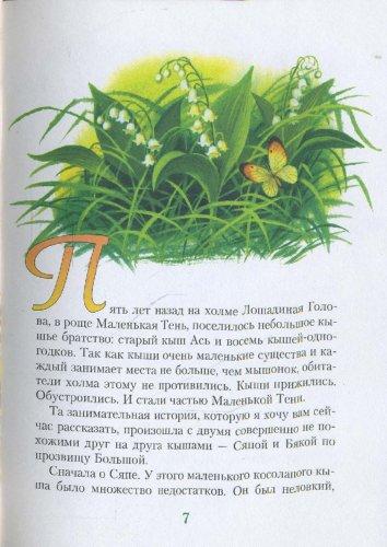 Иллюстрация 1 из 16 для Дело в шляпе - Мила Блинова | Лабиринт - книги. Источник: Лабиринт