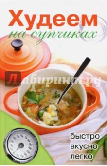 Худеем на супчикахДиетическое и раздельное питание<br>Диета на основе супов считается одной из самых эффективных. Питаясь в течение нескольких недель только первыми блюдами, вы без вреда для здоровья избавитесь от лишних килограммов. На страницах данной книги вы найдете рецепты вкусных и полезных бульонов и супов, предназначенных для похудения.<br>