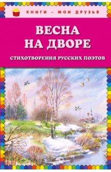 Весна на дворе. Стихотворения русских поэтов