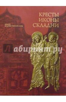 Гнутова Светлана Кресты, иконы, складни. Медное художественное литье XI - начала XX века