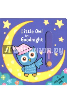 Little Owl Says Goodnight (slide-and-seek board bk)Литература на английском языке<br>Kids will love this fun fall follow-up to Flutterby Butterfly and Hoppity Frog, with interactive slide-out panels on each page!<br>Its nighttime, and Little Owl wants to say goodnight to all her friends before she goes to sleep. She sees something fluffy peeking out from the bushes: Goodnight, Mommy Bunny! She sees stripy tails hanging from the trees. Goodnight, racoons! Children will love pushing out the sturdy sliders on each page of this board book until Little Owl has said goodnight to a bunch of different animals, and finally, her family!<br>