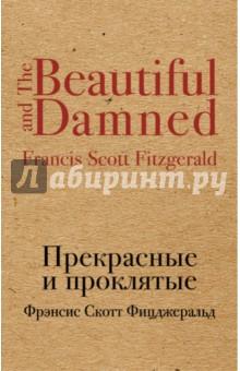 Прекрасные и проклятыеКлассическая зарубежная проза<br>Фрэнсис Скотт Фицджеральд, возвестивший миру о начале нового века - века джаза, стоит особняком в современной американской классике. Плоть от плоти той легендарной эпохи, он отразил ее ярче и беспристрастнее всех. Эрнест Хемингуэй писал о нем: Его талант был таким естественным, как узор из пыльцы на крыльях бабочки. Все мы помним потрясающий роман Великий Гэтсби и его блестящую экранизацию с Леонардо ДиКаприо в главной роли. В этот раз Фицджеральд знакомит нас с новыми героями ревущих двадцатых - блистательным Энтони Пэтчем и его прекрасной женой Глорией. Дожидаясь, пока умрет дедушка Энтони, мультимиллионер, и оставит им свое громадное состояние, они прожигают жизнь в Нью-Йорке, ужинают в лучших ресторанах, арендуют самое престижное жилье. Не сразу к ним приходит понимание того, что каждый выбор имеет свою цену - иногда неподъемную…<br>
