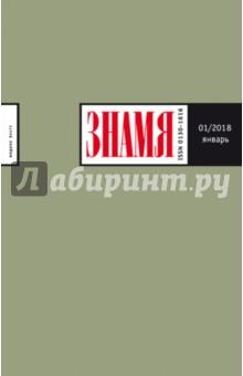 """Журнал """"Знамя"""" № 1. 2018"""