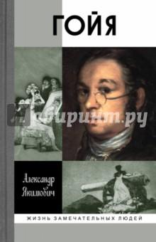 ГойяДеятели культуры и искусства<br>Франсиско Гойя-и-Лусьентес (1746 - 1828) - художник, чье имя неотделимо от бурной эпохи революционных потрясений, от надежд и разочарований его современников. Его биография, написанная известным искусствоведом Александром Якимовичем, включает в себя анекдоты, интермедии, научные гипотезы, субъективные догадки и другие попытки приблизиться к волнующим, пугающим и удивительным смыслам картин великого мастера живописи и графики. Читатель встретит здесь близких друзей Гойи, его единомышленников, антагонистов, почитателей и соперников. В книге появляются также народные массы, короли, полководцы, знатные дамы, дерзкие девчонки, вольнодумцы, инквизиторы, партизаны-герильеры, меценаты, поэты, тореадоры и прочие обитатели Испании и остального мира.<br>