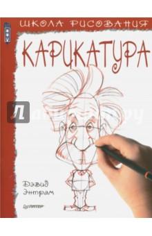 Школа рисования. КарикатураОбучение искусству рисования<br>Перед вами самоучитель, организованный по принципу художественная школа в книге. Это авторская методика замечательного рисовальщика и преподавателя Дэвида Энтрама, включающая набор полезных зарисовок с комментариями, посвященный дружеским шаржам и карикатуре.<br>Как изобразить человека похожим, но в то же время забавным, смешным, но не обидно? Здесь важно и знание техник рисования человеческого лица и фигуры, и гротескных приемов карикатуры.<br>Дэвид Энтрам предлагает арсенал полезных художественных приемов, которые помогут вам улучшить свое мастерство рисования и стать мастером-карикатуристом.<br>
