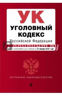 Уголовный кодекс РФ на 21 января 2018 г.Уголовный кодекс<br>Содержит текст Уголовного кодекса РФ с последними изменениями и дополнениями, новейшие поправки оговорены отдельно.<br>