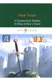 A Connecticut Yankee in King Arthurs CourtХудожественная литература на англ. языке<br>Twains time travel tale takes you back to the time of King Authur and the Knights of the Round Table. Unlike most glamorous takes on the old tale, Twain paints a picture of absurdity, superstition, and human misery. The honor culture of brave knights and fair maidens is revealed to be a place of incredible ignorance, extreme poverty, and shameful inequality. The narrator of the book, Hank, finds himself unexplainably in sixth century England, where he quickly asserts himself as a magician by utilizing his knowledge of science and history. Fred is a remarkably competent man is able to begin a transformation of the realm into a more friendly and advanced place. Industry, politics, and universal suffrage are his aims, and he makes rapid progress in all three. The humor in the book centers around Hank outwitting the inhabitants of the past, especially Merlin.<br>