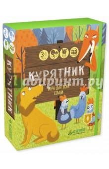 Игра КурятникКарточные игры для детей<br>В коробке вы найдете три веселые игры для самых разных детей.<br>ИГРА № 1<br>Побег из курятника<br>Захватывающая динамичная игра<br>Правила игры:<br>Игроки по очереди вскрывают карты, складывая их друг на друга, пока у двух игроков полностью не совпадут изображения. Совпасть должны и животное, и значок щита или меча. Как только один из этих двух игроков заметит совпадение со своей картой, он должен быстро положить руку на жетон Хватай-ка в центре стола. Тот, кто сделает это первым, отдает более медленному игроку все свои открытые карты. В том случае, если в сражении участвовало больше двух человек, проигравшим считается тот, кто последний положил руку на жетон.<br>ИГРА № 2<br>Спасите курицу<br>Спокойная логическая игра<br>Правила игры:<br>В свой ход игрок делает следующие действия:<br>1. Выкладывает перед собой столько карточек куриц, сколько он хочет отправить на поиски своих подруг. (В первый раз каждый игрок может отправить максимум две курицы, в остальные ходы куриц может быть любое количество.)<br>2. Достает из колоды леса столько карт, сколько он отправил в лес куриц. <br>Победит тот, кто первым соберет в своем курятнике 12 куриц.<br>ИГРА № 3<br>Истории в курятнике<br>Увлекательная стратегическая игра<br><br>Правила игры:<br>1. Первый игрок берет карточку из стопки, переворачивает ее и кладет рядом с уже выложенной картой так, чтобы изображения на карточках совпали: лес к лесу, поле к полю.<br>2. Далее игрок должен решить, хочет ли он выставить свою фишку на карту. Выставить фишку можно только на карточку, выложенную в этот ход. Затем игрок передает ход следующему игроку слева.<br>Курицы, лисы и собаки, изображенные на карточках, приносят разное количество очков. Побеждает тот, кто наберет больше очков.<br><br>Развиваем:<br>- Скорость реакции<br>- Мышление<br>- Логику<br>- Умение стратегически мыслить<br>- Внимание<br>