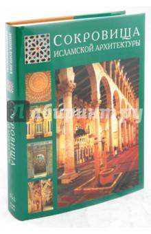 Стародуб-Еникеева Татьяна Сокровища исламской архитектуры