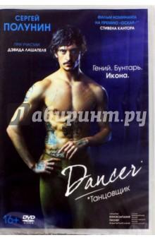Танцовщик (DVD)