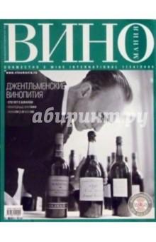 Виномания №1 (34) 2005 год
