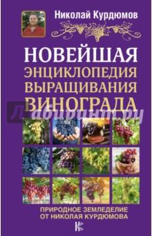 Новейшая энциклопедия выращивания виноградаОвощи, фрукты, ягоды<br>Виноград может расти не только на юге нашей страны, но и в гораздо более северных широтах. Это доказано многими садоводами, настоящими фанатами этой древней культуры. В их числе и Николай Курдюмов - самый известный в нашей стране автор и популяризатор природного земледелия, направления в сельском хозяйстве, позволяющего получать экологически чистый урожай и увеличивать плодородие почвы без использования химии. В этой книге Николай Курдюмов делится как собственным опытом, так и наработками самых успешных виноградарей-любителей из разных регионов России. Книга будет интересна как новичкам, так и садоводам со стажем: первые могут смело ее использовать в качестве учебника, а вторые - как источник новых идей для увеличения урожая винограда.<br>