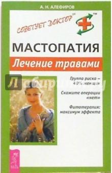Алефиров Андрей Мастопатия. Лечение травами