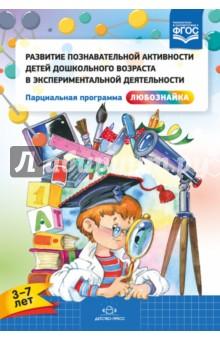 Развитие познавательной активности детей дошкольного возраста в экспериментальной деятельности. ФГОС