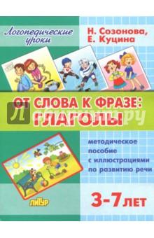 От слова фразе. Глаголы. Методическое пособие с иллюстрациями по развитию речи (для детей 3-7 лет)