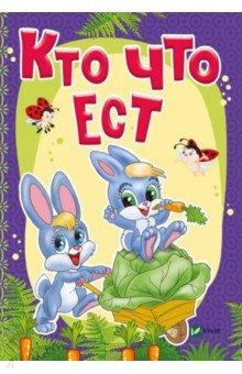 Кто что естСтихи и загадки для малышей<br>Вашему вниманию предлагается книга Кто что ест<br>