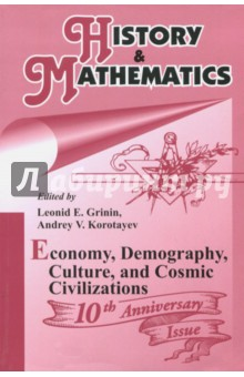 History &amp; Mathematics: Economy, Demography, Culture, and Cosmic Civilizations. YearbookАнглийский язык<br>The present Yearbook (which is the sixth in the series) is subtitled Economy, Demography, Culture, and Cosmic Civilizations. To some extent it reveals the extraordinary potential of scientific research. The common feature of all our Yearbooks, including the present volume, is the usage of formal methods and social studies methods in their synthesis to analyze different phenomena. In other words, if to borrow Alexander Pushkins words, to verify the algebra with harmony. One should note that publishing in a single collection the articles that apply mathematical methods to the study of various epochs and scales - from deep historical reconstruction to the pressing problems of the modern world - reflects our approach to the selection of contributions for the Yearbook. History and Mathematics, Social Studies and formal methods, as previously noted, can bring nontrivial results in the studies of different spheres and epochs. This issue consists of three main sections: (I) Historical and Technological Dimensions includes two papers (the first is about the connection between genes, myths and waves of the peopling of Americas; the second one is devoted to quantitative analysis of innovative activity and competition in technological sphere in the Middle Ages and Modern Period); (II) Economic and Cultural Dimensions (the contributions are mostly focused on modern period); (III) Modeling and Theories includes two papers with interesting models (the first one concerns modeling punctuated equilibria apparent in the macropattern of urbanization over time; in the second one the author attempts to estimate the number of Communicative Civilizations). We hope that this issue will be interesting and useful both for historians and mathematicians, as well as for all those dealing with various social and natural sciences.<br>