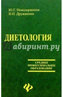 Новодержкина Юлия, Дружинина Валерия Диетология