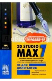 3D Studio MAX 7.0 не для дилетантов