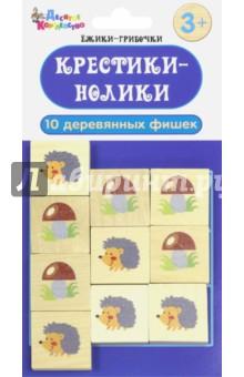 Игра настольная Крестики-нолики. Ёжики-грибочки (2656)Другие настольные игры<br>Ёжики-грибочки - логическая игра по типу крестиков-ноликов между двумя соперниками на квадратном поле размером 3 на 3 клетки.<br>Может быть кому-то покажется, что играть крестиками и ноликами не очень интересно, то именно для них предназначена настольная игра Ёжики-грибочки.<br>Правила игры элементарные:<br>- соперники договариваются, кто какими фишками играет;<br>- цель каждого участника игры поставить свои фишки в ячейки так, чтобы получилась целая линия: вертикальная, горизонтальная или по диагонали. Если вы сделали это раньше своего соперника, то выигрыш ваш!<br>В комплект набора входят:<br>- картонная основа с полем;<br>- комплект деревянных фишек (размер 30х30х10 мм) - 10 штук (ежиков - 5, грибочков - 5).<br>Игра рассчитана на двух участников в возрасте от 3-х лет, развивает сообразительность логическое мышление и координацию движений.<br>Не давать детям младше 3-х лет. Содержит мелкие детали.<br>Сделано в России.<br>
