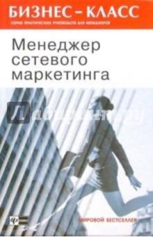 Батлер Филип Менеджер сетевого маркетинга